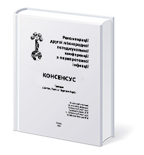 Рекомендації другої міжнародної погоджувальної конференції зперипротезної інфекції